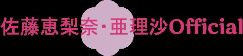 佐藤恵梨奈・亜理沙Official